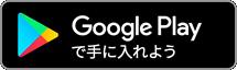 Google Play アプリダウンロード