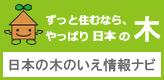 日本の木のいえ情報ナビ